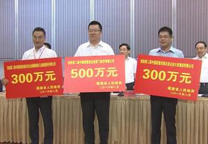 """企业获评""""中国质量奖"""" 福建省将奖励500万"""