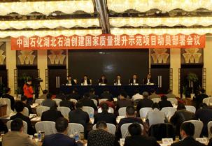 中石化创建国家质量提升示范项目动员部署会