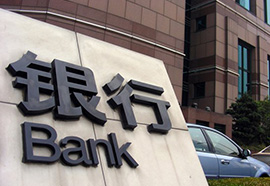 前三季度我国商业银行净利逾1.32万亿 同比增2.83%