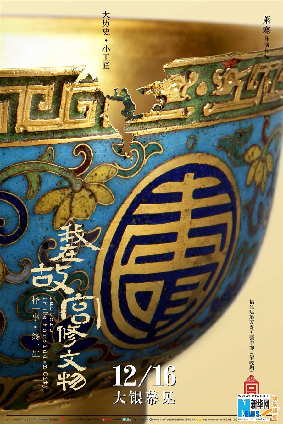 """《我在故宫修文物》定档 12月16""""燃""""到大银幕"""
