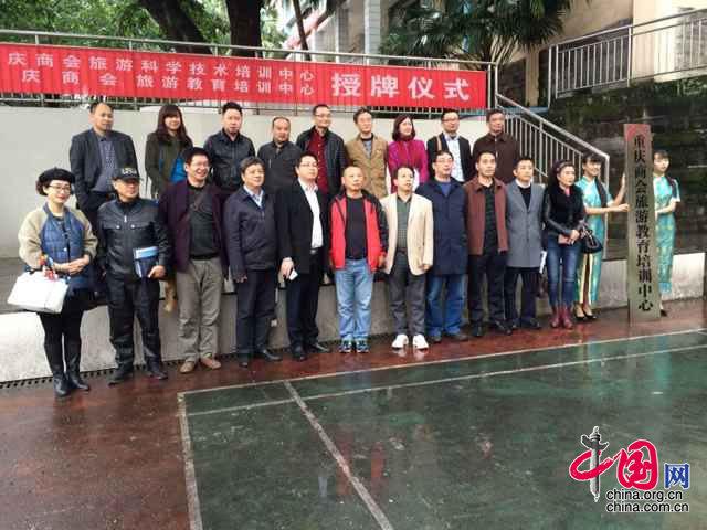 重庆旅游商会教育培训中心挂牌成立
