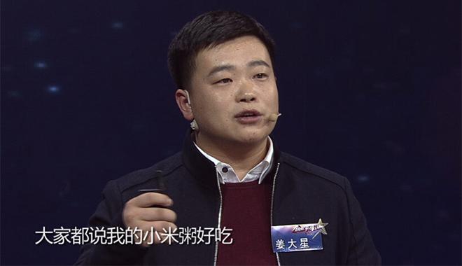 姜大星:创业是创德、创劲、创奔头