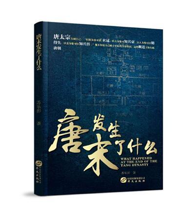 苏乐彭:昔日如此强盛的唐朝 灭亡原因原来是