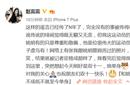 赵蕊蕊再度澄清与姚明绯闻:我跳进黄河都洗不清!