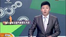 气候变化大会中国角开馆
