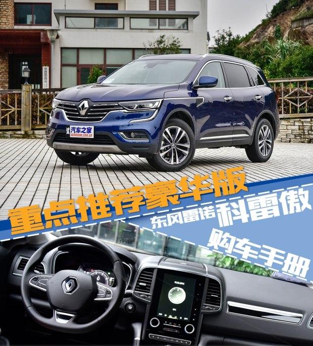 推荐豪华版 东风雷诺科雷傲购车手册