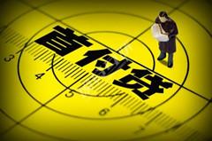 深圳市互联网金融协会要求停止违规房地产金融业务