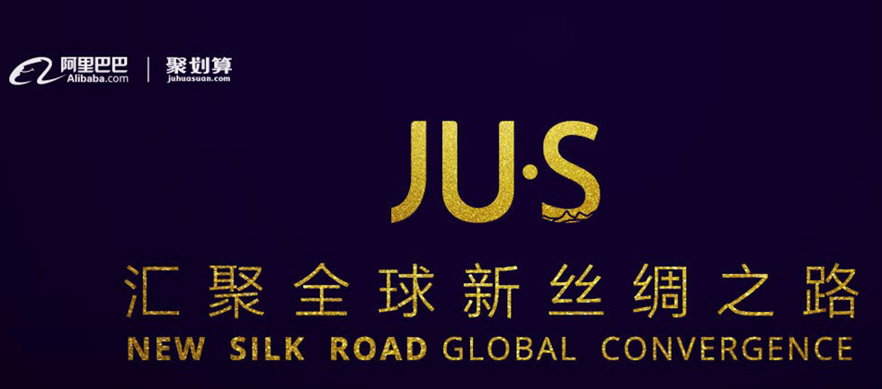 汇聚全球新丝绸之路