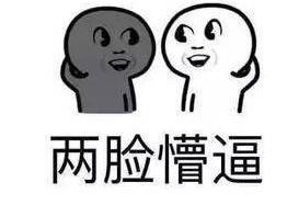 跟不会说话的人聊天,不知道该哭还是该笑!