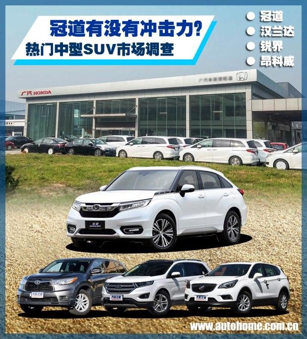 冠道有无冲击力? 热门中型SUV市场调查