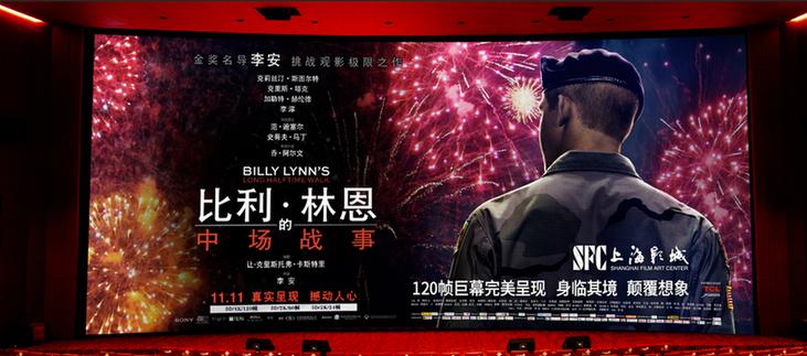 李安新片《比利林恩》首映全城热议