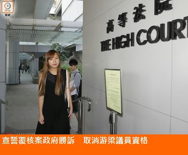 港府胜诉!港高院:梁游被取消议员资格 立会席位悬空