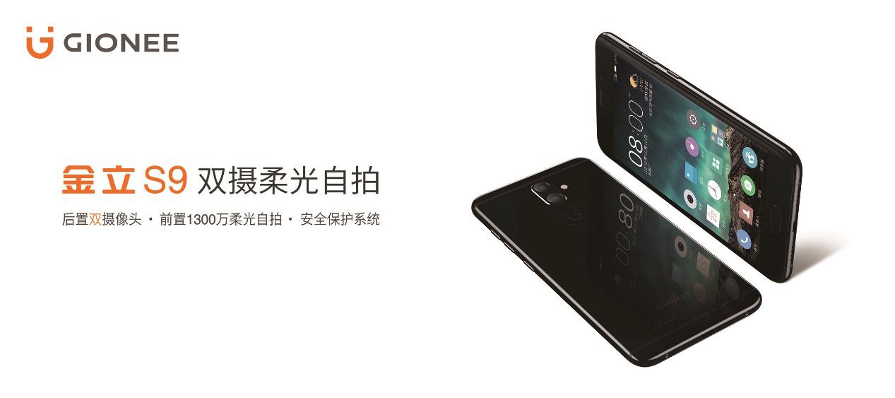 双摄像头+柔光自拍+安全 金立S9正式发布
