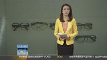 防辐射眼镜 真能防辐射?