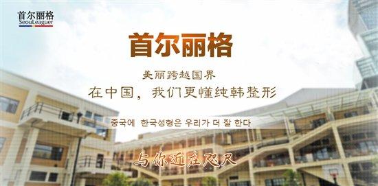 上海首尔丽格医疗美容医院:打造整形极致之美