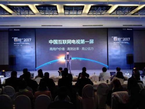 聚好看广告招商在京举行 媒体将成为海信的战略产业