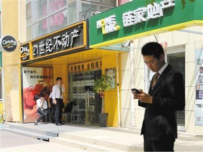北京工商等部门约谈十家地产中介