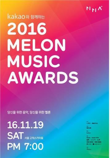 韩2016MMA音乐颁奖礼19日举行 中日韩同步直播
