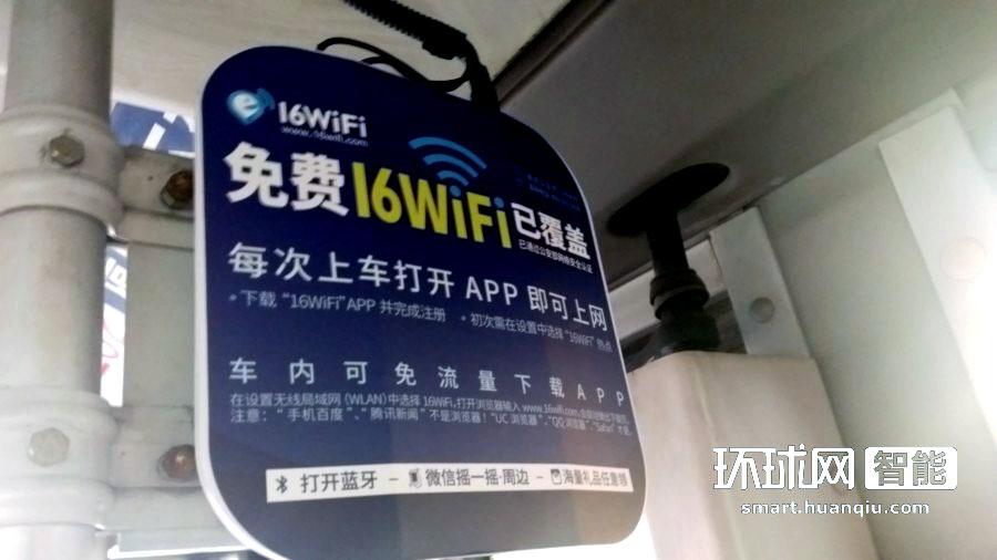 环球网科技记者实测:16WIFI归来体验大不一样