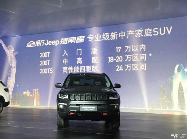 17万以内 新Jeep指南者预售价公布-新车高清图片