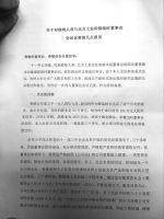 南玻A原高管讲述集体离职原因:5份议案成导火索