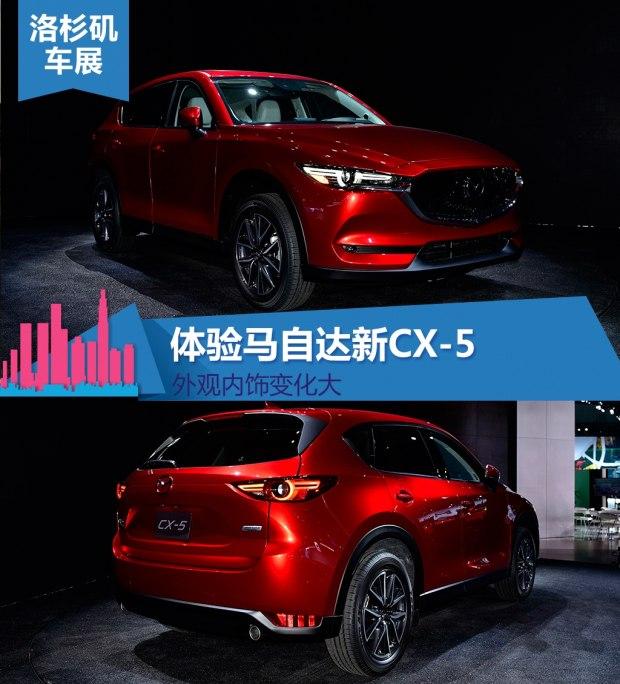 外观内饰变化大 车展体验马自达新CX-5