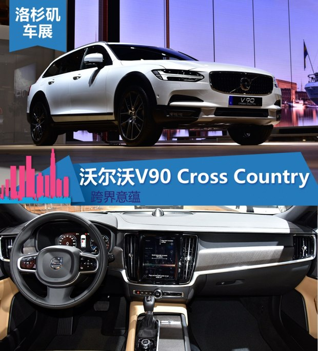 跨界意蕴 体验沃尔沃V90 Cross Country