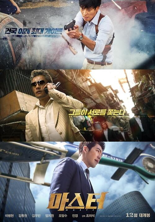 韩片《Master》未映先红 销往31个国家和地区