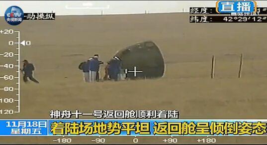 神舟十一号飞船返回舱成功着陆 2名航天员安全返回 - 春华秋实 - 春华秋实 开心快乐每一天
