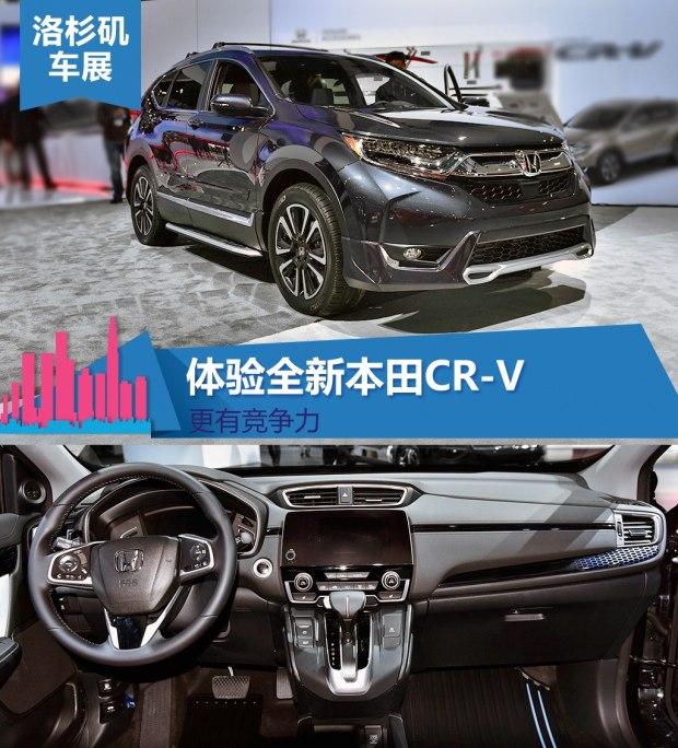 更有竞争力! 车展体验全新本田CR-V