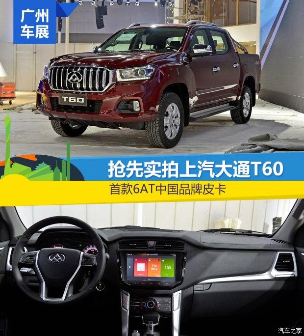 首款6AT中国品牌皮卡 实拍上汽大通T60
