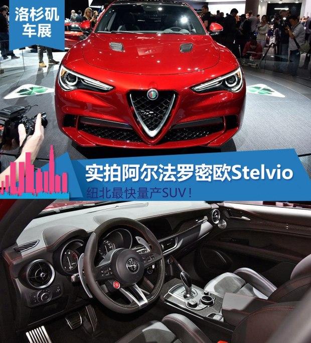 最快量产SUV 实拍阿尔法罗密欧Stelvio