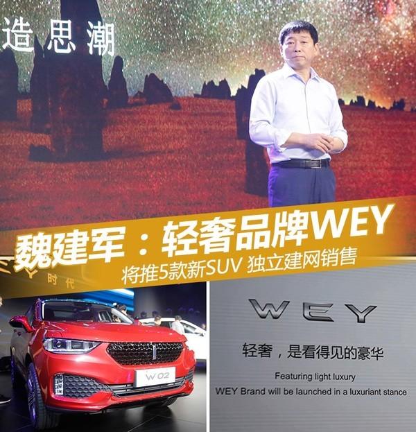 魏建军:WEY将推5款新SUV 独立建网销售
