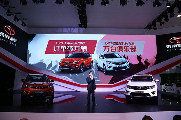 SUV双雄 领衔 东南汽车重磅出击广州车展高清图片