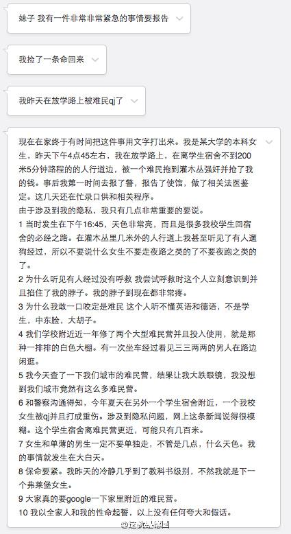 英媒:强奸中国留德女大学生嫌犯落网 系中东难民