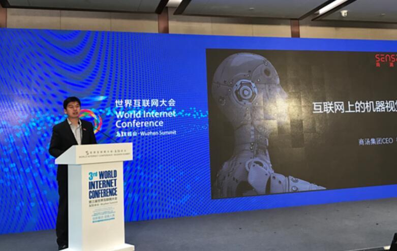 商汤科技徐立:超越人类是人工智能广泛应用的开端