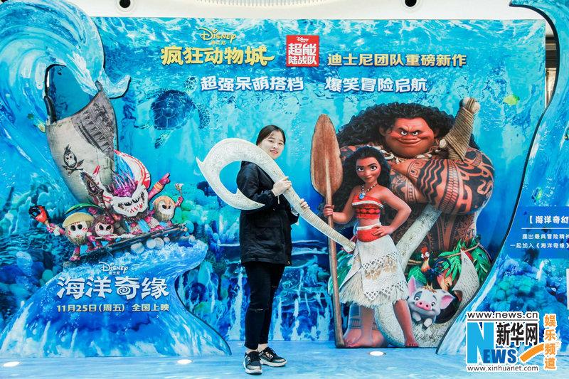 《海洋奇缘》11月25日将映 主题展开幕暖身又暖心