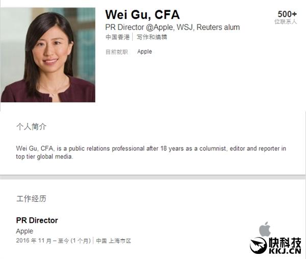 苹果任命中国公关总监:华尔街日报美女名记