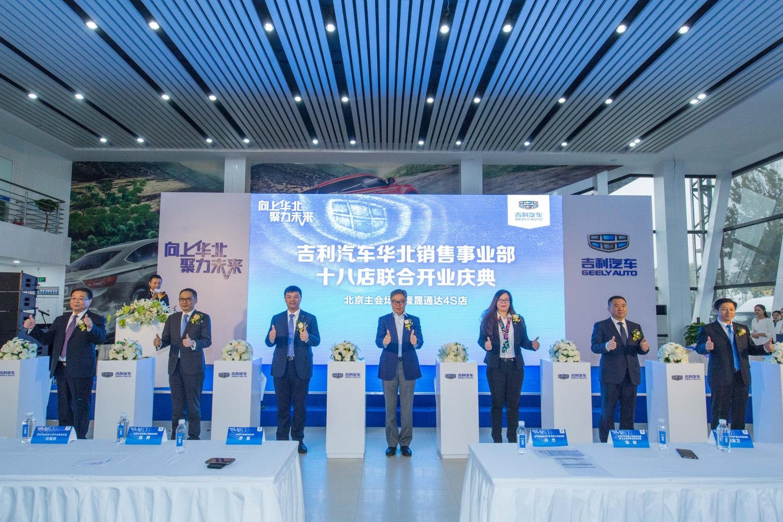 推进20200战略 吉利汽车华北十八店联动开业
