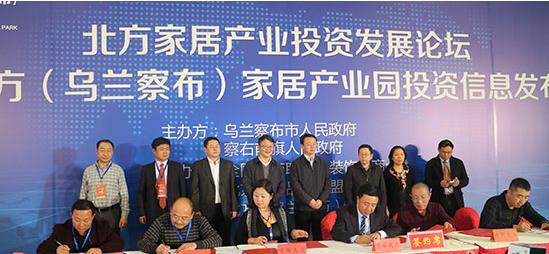 11家北京企业入驻乌兰察布