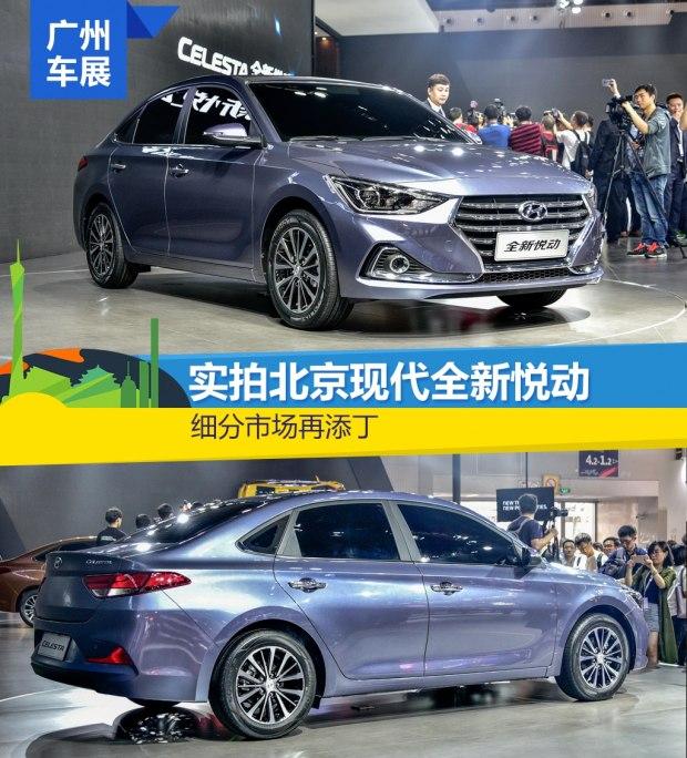 细分市场再添丁 实拍北京现代全新悦动