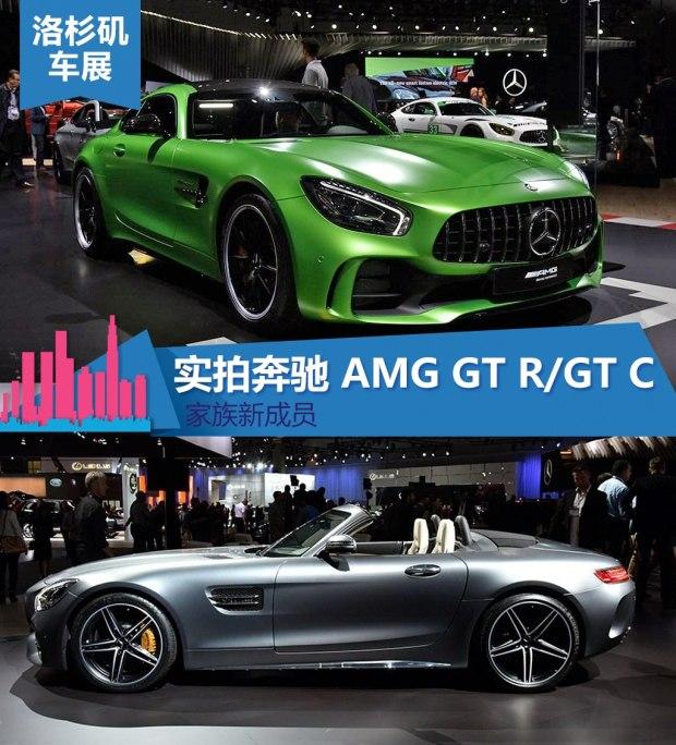家族新成员 车展实拍奔驰AMG GT R/GT C