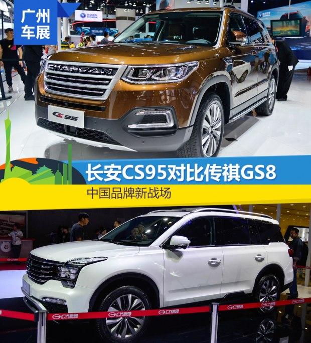 中国品牌新战场 长安CS95对比传祺GS8