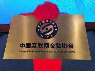 中国互联网金融协会成立统计分析专业委员会