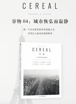 新书推荐 《谷物04:城市恢弘而寂静》