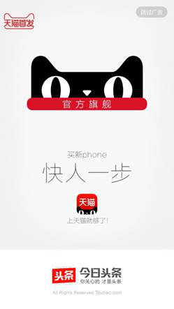 iPhone 7 天猫首发