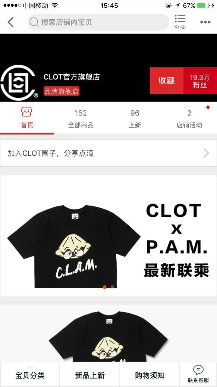 CLOT陈冠希设计款天猫首发
