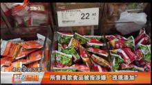 """华润万家所售两款食品被指涉嫌""""违规添加"""""""