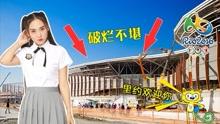 独家!2016奥运神曲里约大冒险