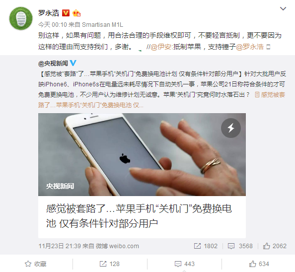 """iPhone6s陷入""""关机门"""" 罗永浩点评遭网友吐槽"""